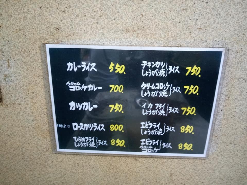 キッチン南海 カツカレー 神保町カレー 神田カレー 東京カレー総選挙 日刊カレーニュース