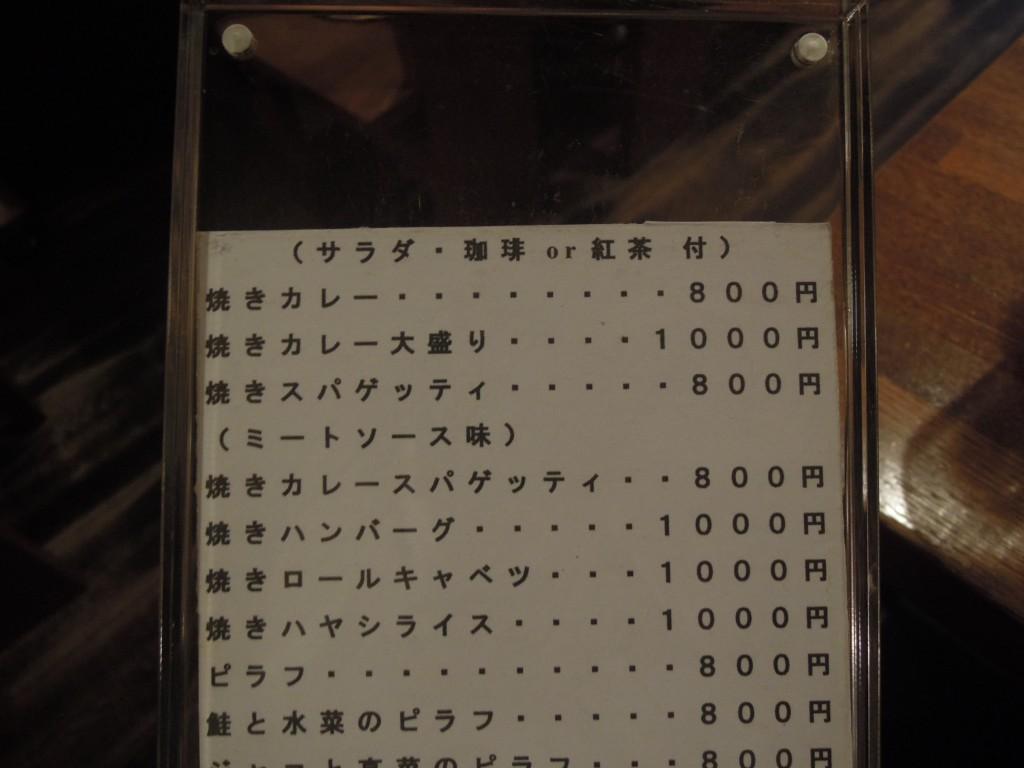焼きカレー ストーン 浅草橋 カレー総選挙 カレー名店 日刊カレーニュース