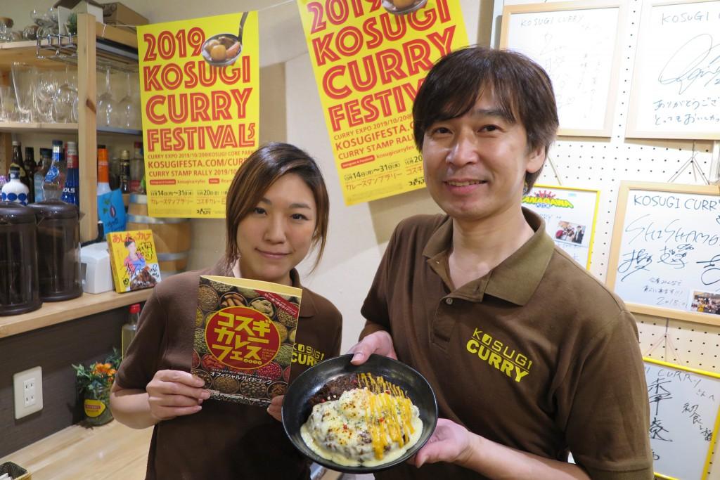 コスギカレー カレー名店 コスギカレーフェス 奥村佑子 武蔵小杉カレー カレー女子