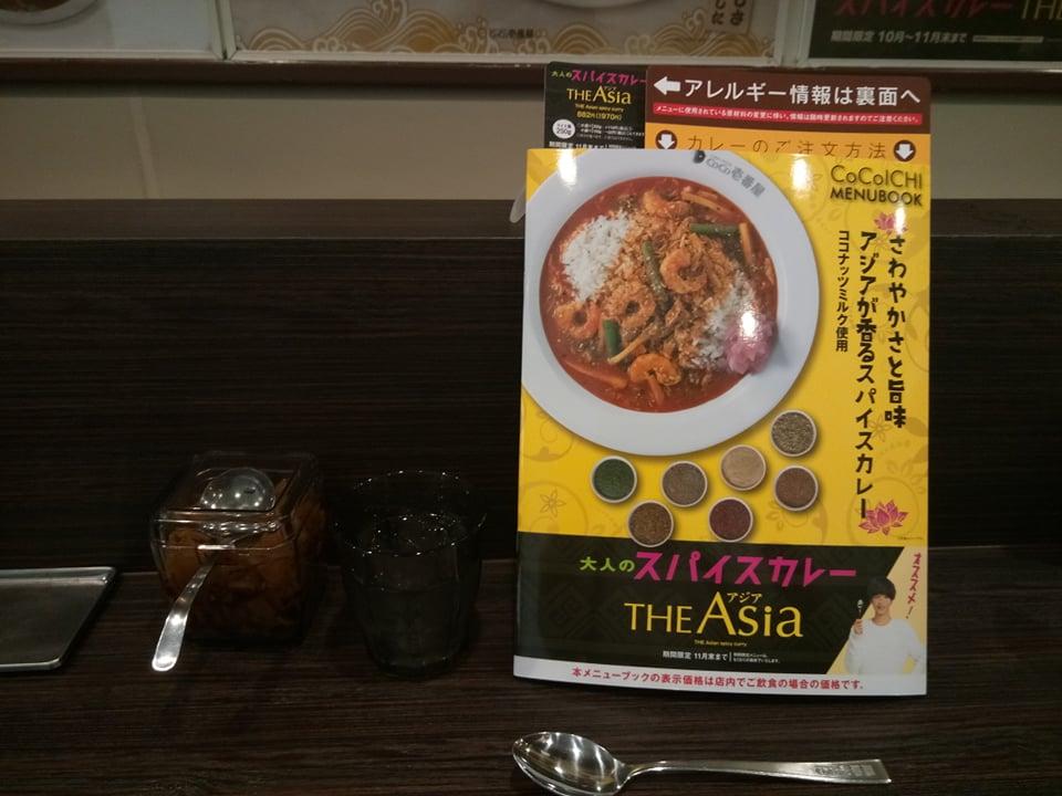 カレーハウス CoCo壱番屋 スパイスカレー THE ASIA カレー新商品 タイカレー