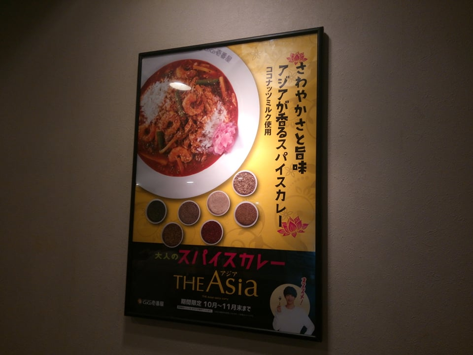カレー新商品 CoCo壱番屋 ココイチ スパイスカレー THE ASIA タイカレー トムヤムクン