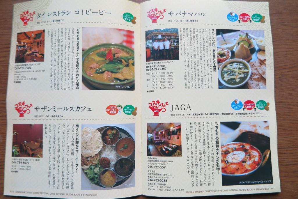 コスギカレーフェス カレーEXPO 武蔵小杉カレー カレーフェスティバル中止 奥村佑子