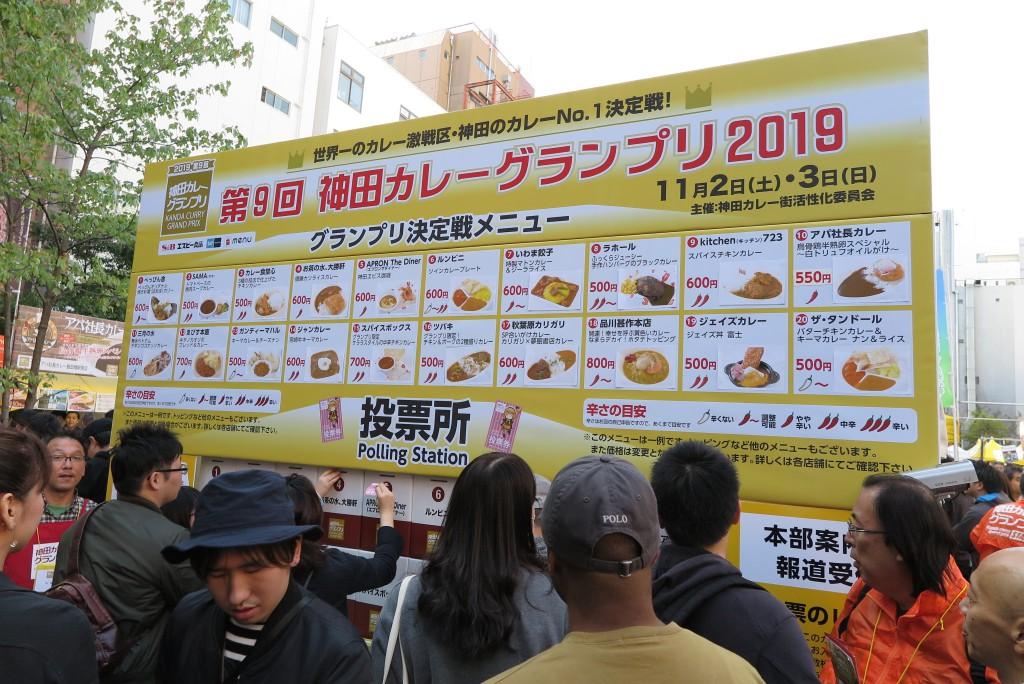 神田カレーグランプリ カレーフェス 神田カレー お茶の水 大勝軒 一条もんこ