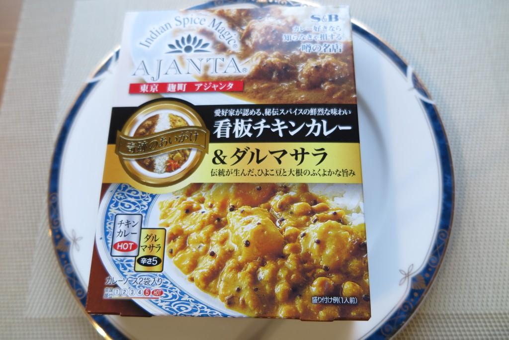 エスビー食品 レトルトカレー アジャンタ カレー名店 カレー新商品 カレー新製品 噂の名店