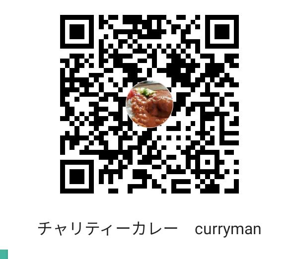 チャリティーカレー 横須賀チャリティーカレー 善意 カレーイベント