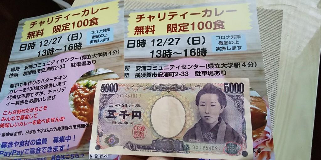 チャリティーカレー 横須賀チャリティーカレー 募金 チャリティ